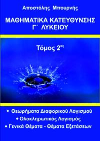 Γ ΛΥΚΕΙΟΥ 2