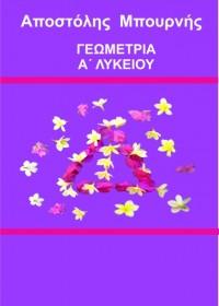 Geometry_a