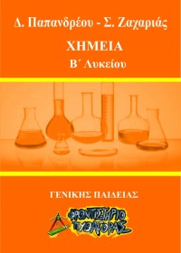 exifillo_chemistry_b