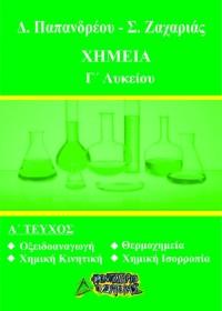 exofillo_chemistry_g